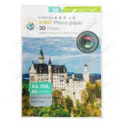 کاغذ عکس A4 طرح موج دار و سه بعدی