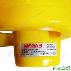 دمنده و مکنده باد دیمر دار مگا3 Mega3 P-37
