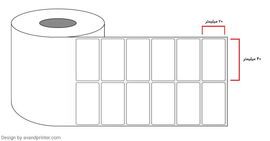 لیبل (برچسب) کاغذی دو ردیفه Paper Label 20x40