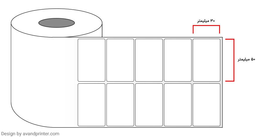 لیبل (برچسب) کاغذی دو ردیفه Paper Label 30x50