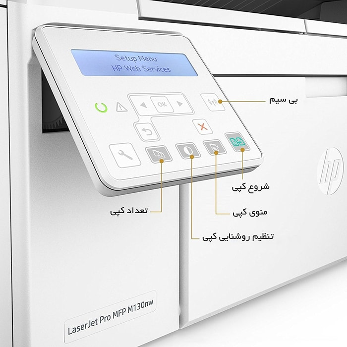 پرینتر چندکاره لیزری اچ پی HP LaserJet Pro M130nw Multifunction Laser Printer