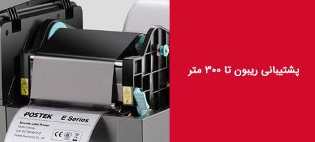 چاپگر لیبل و بارکد صنعتی Postek EM210