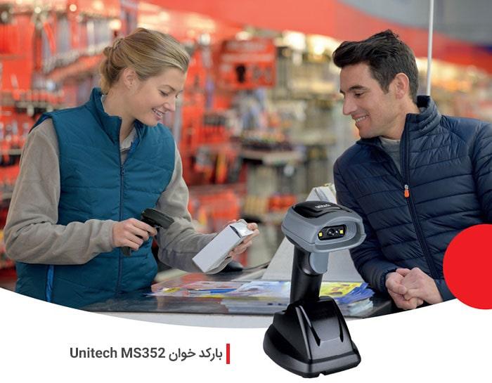 بارکد خوان بی سیم Unitech MS352