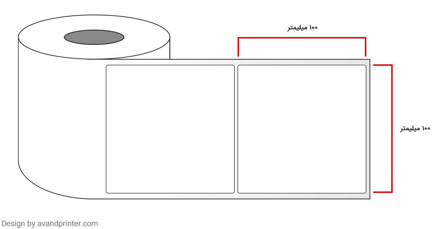 لیبل (برچسب) کاغذی تک ردیفه Paper Label 100x100