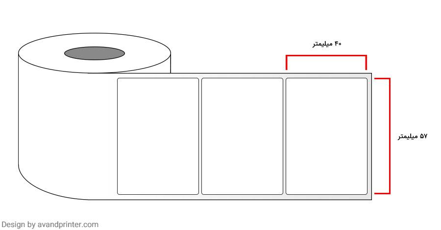 لیبل (برچسب) حرارتی تک ردیفه Thermal Label 40x57