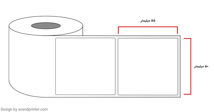 لیبل (برچسب) کاغذی تک ردیفه Paper Label 50x55