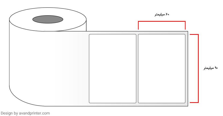لیبل (برچسب) کاغذی تک ردیفه Paper Label 60x90