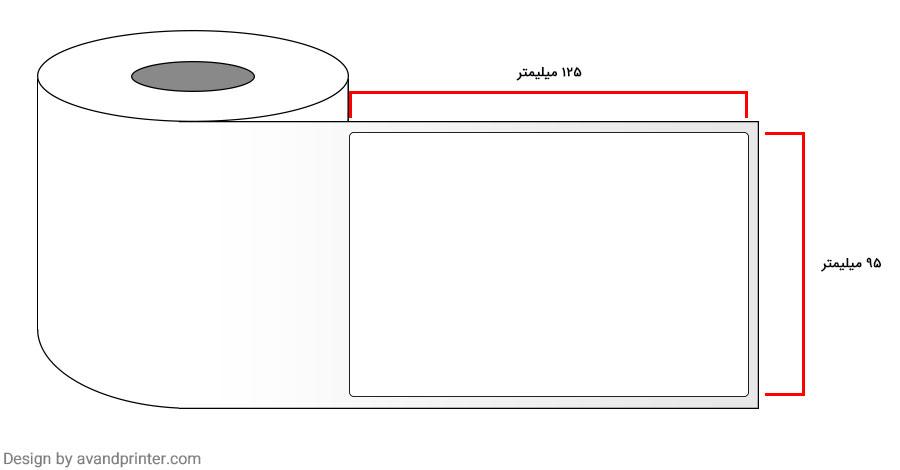 لیبل (برچسب) کاغذی تک ردیفه Paper Label 95x125