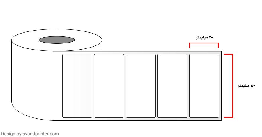 لیبل (برچسب) اموال Security Label 20×50
