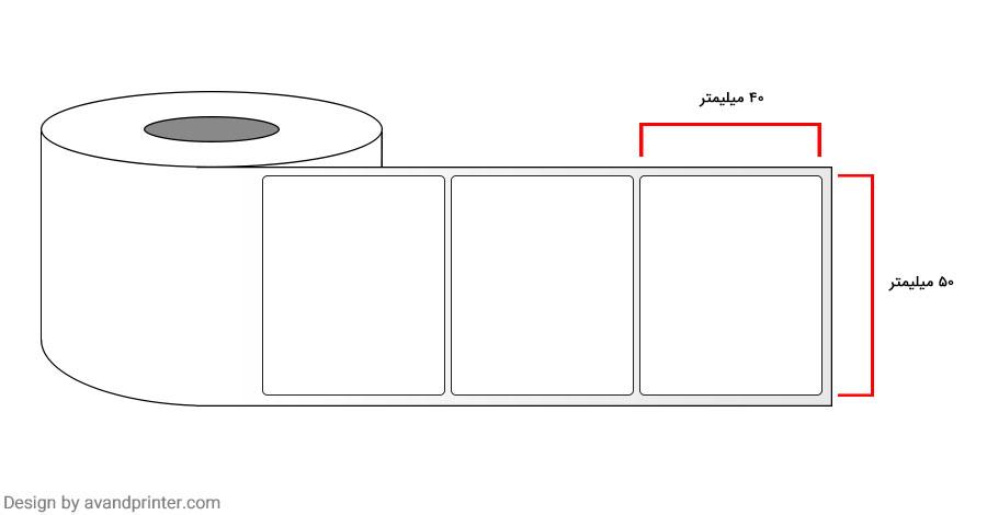 لیبل (برچسب) حرارتی تک ردیفه Thermal Label 40x50