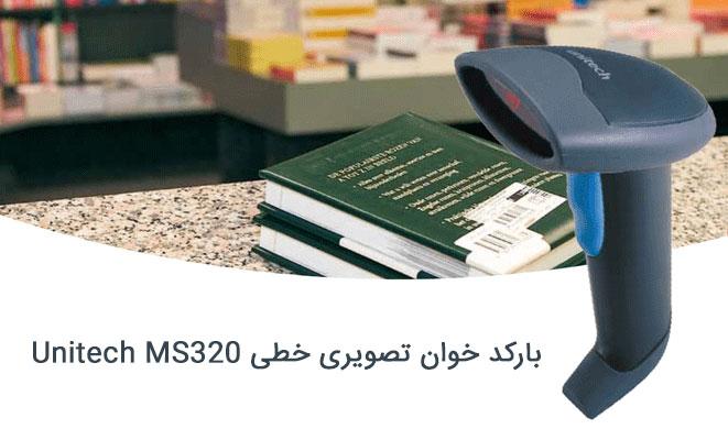 بارکد خوان یونیتک Unitech MS320