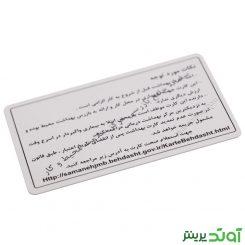 کارت سلامت پی وی سی 100 عددی 760 میکرون Salamat PVC Card 760 Micron