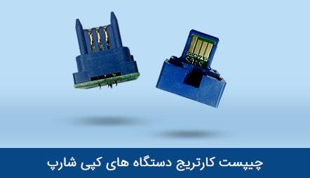 sharp-copier-chipsets