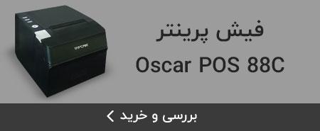 Oscar-POS-88C