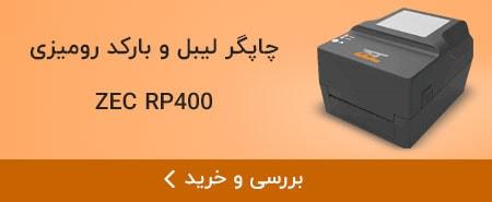 ZEC-RP400