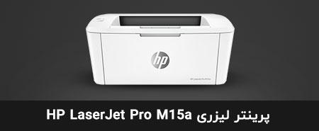 پرینتر لیزری HP 15A