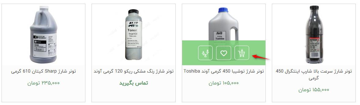 * نحوه افزودن محصولات به سبد خرید