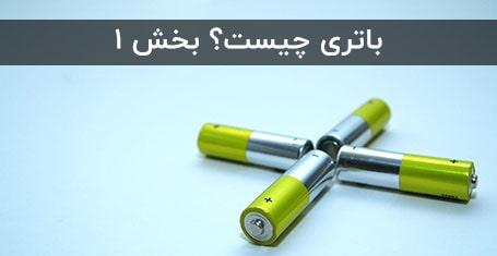 باتری چیست ؟ بخش اول