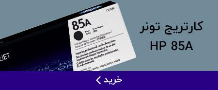 خرید کارتریج HP 85A