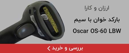 oscar-os60-lbw