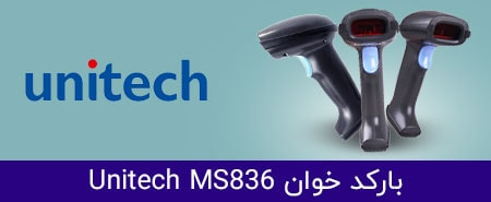 unitech-ms836-barcode-scanner