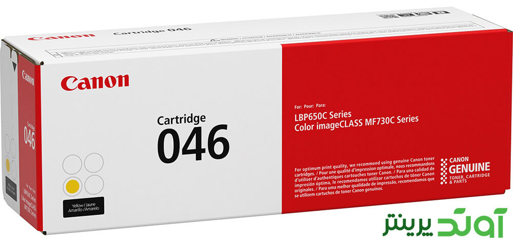 کارتریج کانن رنگی 046 رنگ زرد طول عمر بالایی دارد و کیفیت قابل قبولی را ارائه می دهد