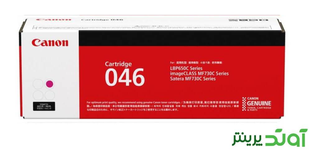 کارتریج کانن رنگی 046 رنگ قرمز برای پرینترهای لیزری طراحی شده است