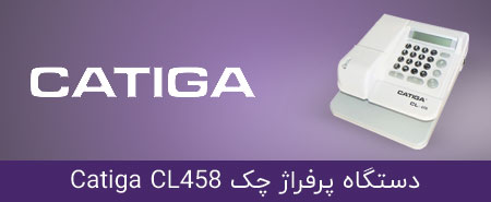 Catiga-CL458