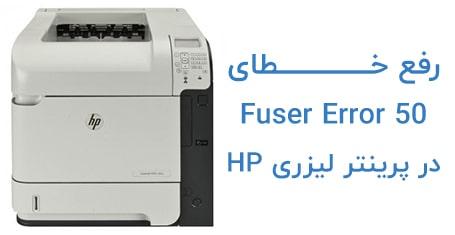 خطای Fuser Error 50.1