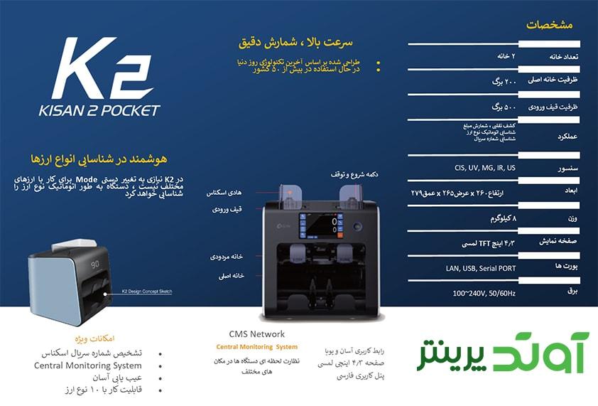 دستگاه سورتر کیسان k2