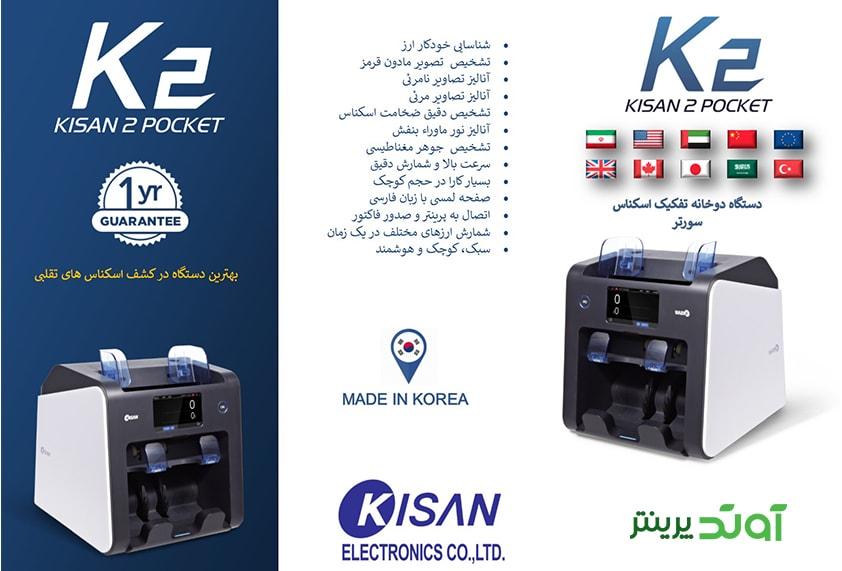 از دستگاه سورتر کیسان k2 چه میدانید