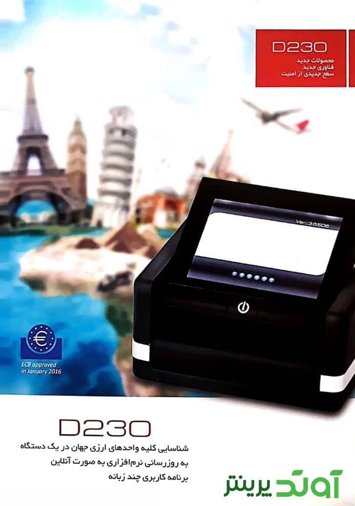 دستگاه تشخیص ارز دورس ۲۳۰ - دستگاه اسکناس شمار - دستگاه دورس 230 - آوند پرینتر - جدول مشخصات - d230