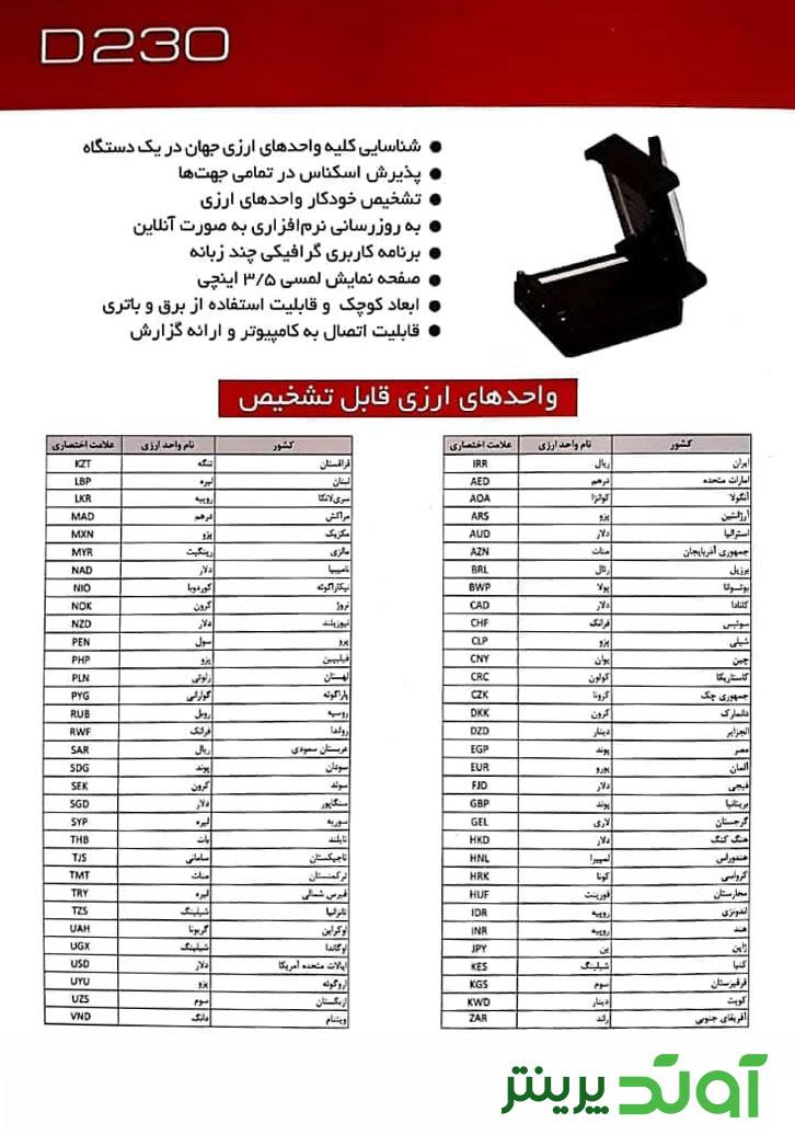 دستگاه تشخیص ارز دورس ۲۳۰ - دستگاه اسکناس شمار - دستگاه دورس 230 - آوند پرینتر - جدول مشخصات