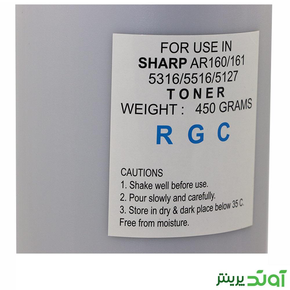 تونر-شارژ-شارپ-آر-جی-سی-450-گرمی---آوند-پرینتر