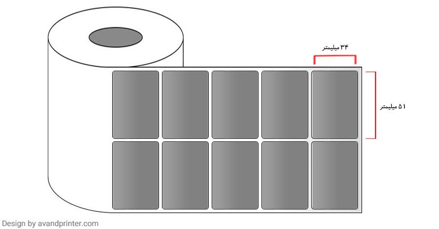 لیبل (برچسب) متال دو ردیفه Paper Label 34x51
